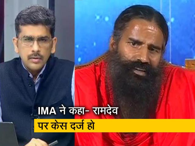 Video : खबरों की खबर: बाबा रामदेव ने एलोपैथी के खिलाफ जंग छेड़ी, क्या सरकार इसे भ्रमित करना मानेगी?
