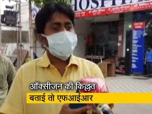 Videos : लखनऊ के सन अस्पताल पर पुलिस की कार्रवाई
