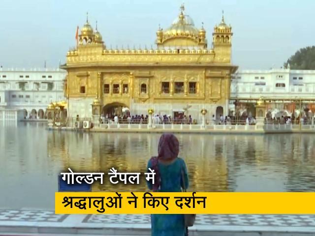 Videos : गुरु तेगबहादुर के 400वें प्रकाश पर्व पर श्रद्धालुओं ने गोल्डन टैंपल में टेका माथा