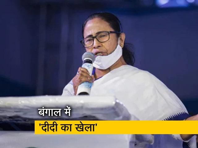 Videos : देश प्रदेश: ममता बनर्जी ने बंगाल जीता, नंदीग्राम में शुभेंदु अधिकारी से हारीं