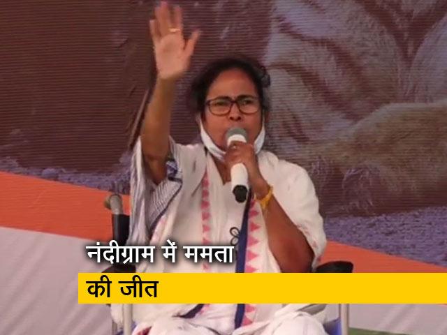 Videos : पश्चिम बंगाल: नंदीग्राम विधानसभा सीट से ममता बनर्जी ने दर्ज की जीत