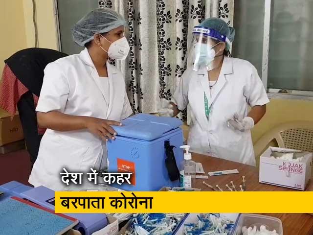 Video : भारत में बेकाबू कोरोना, एक दिन में रिकॉर्ड 4,329 मरीजों की मौत