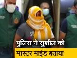 Video : हत्या के मामले में पहलवान सुशील कुमार की पुलिस रिमांड चार दिन बढ़ी