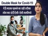 Video : How to Double Mask: ये है मास्क पहनने का सही तरीका, लोग कर रहे हैं ऐसी-ऐसी गलतियां!