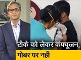 Video : रवीश कुमार का प्राइम टाइम : टीका अभियान का सच और राजनीति का महाझूठ