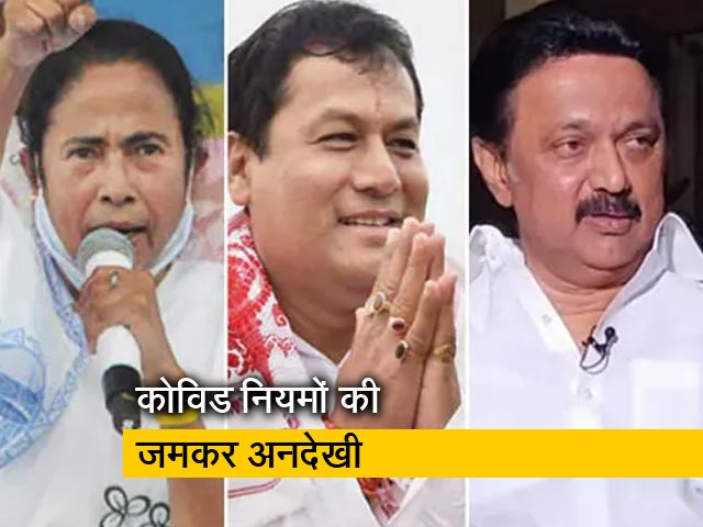 Videos : रुझानों में बंगाल में ममता की भारी जीत के आसार, असम में बीजेपी की वापसी