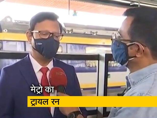 Video : मुंबई: मेट्रो का ट्रायल रन, लाइन के शुरू होने से आम जनता को मिलेगी राहत