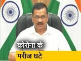Video : दिल्ली में कोरोना की संक्रमण दर पहले से कम : अरविंद केजरीवाल