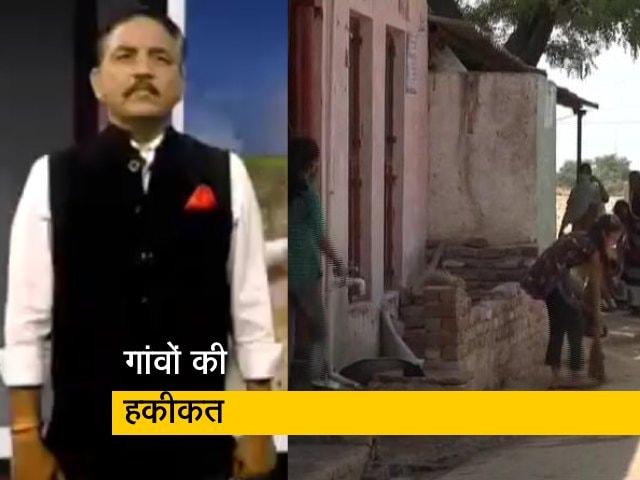 Videos : देश प्रदेश: कोरोना के लक्षण पर टायफाइड की दवा, बिहार के गांवों का हाल दर्दनाक