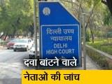 Video : दवा बांटने के मामले में गौतम गंभीर समेत अन्य की जांच: दिल्ली हाईकोर्ट