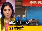 Video : देस की बात: दिल्ली में कोरोना संक्रमण का कहर, लॉकडाउन एक सप्ताह के लिए और बढ़ा