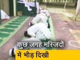 Video : कोरोना के चलते ईद की रौनक कम, ज्यादातर लोगों ने घर में पढ़ी नमाज