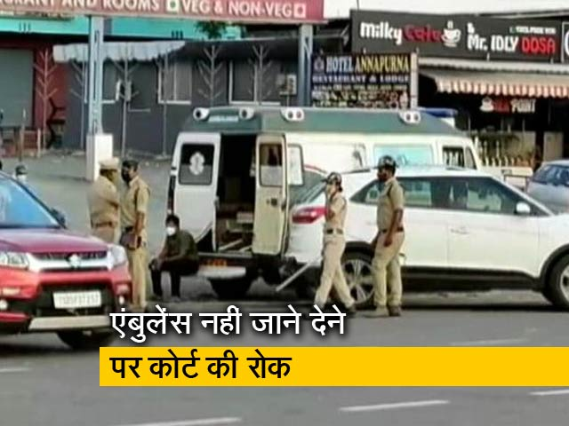Video : तेलंगाना ने बाहर से आने वाली एंबुलेंस के प्रवेश को किया बैन, HC ने आदेश पर लगाई रोक