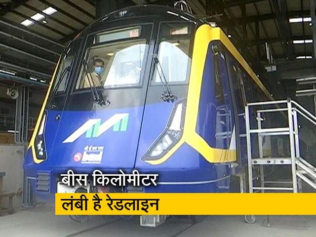 Video : मुंबई में कल से मेट्रो की रेडलाइन पर ट्रायल रन शुरू होगा