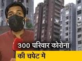 Videos : देश प्रदेश: गाजियाबाद की हाईराइज बिल्डिंगें कोरोना वायरस संक्रमण की हॉटस्पाट बनीं