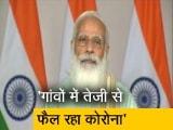 """Video : """"महसूस कर रहा हूं देशवासियों का दर्द"""" : कोरोना संकट पर बोले PM मोदी"""