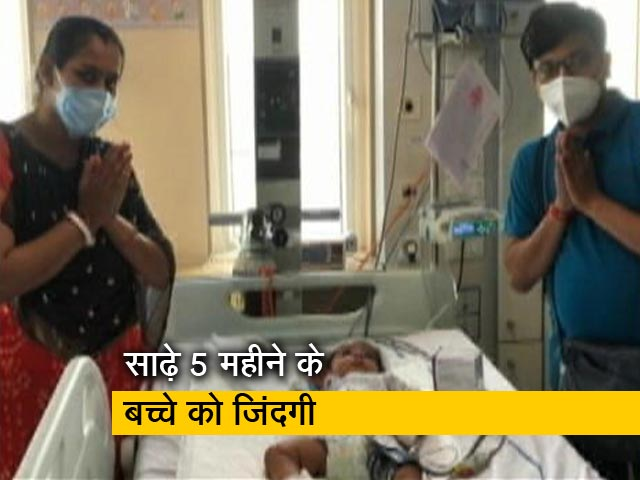 Videos : 16 करोड़ के इंजेक्शन से मिली जिंदगी, स्पाइनल मस्कुलर एट्रॉफी से पीड़ित था बच्चा