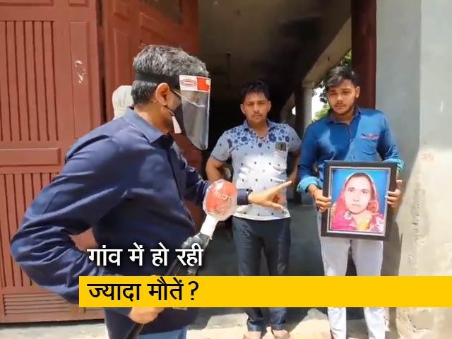 Video : उत्तर प्रदेश के गांव में अचानक क्यों हो रही ज्यादा मौतें