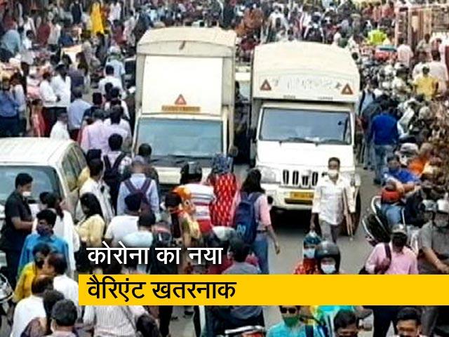 Videos : कोरोना के केस घटे लेकिन भारत में वायरस का नया वैरिएंट चिंता पैदा कर रहा : डब्ल्यूएचओ