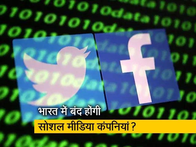 Videos : क्या भारत में 2 दिन बाद फेसबुक-ट्विटर जैसी सोशल मीडिया कंपनियां बंद हो जाएंगी?