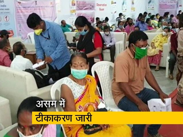 Video : असम में अभी तक वैक्सीन की कमी से नहीं रुका है टीकाकरण