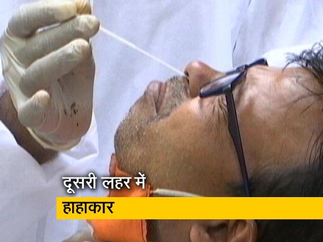 Videos : कोरोना : भारत में पिछले 24 घंटे में रिकॉर्ड 4, 205 मरीजों की मौत