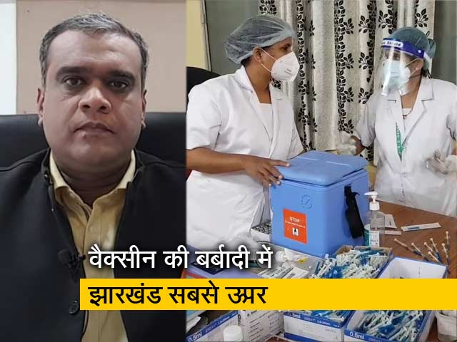 Videos : कोविड वैक्सीन की बर्बादी पर आंकड़ों की जंग, अखिलेश शर्मा के साथ 'बात पते की'
