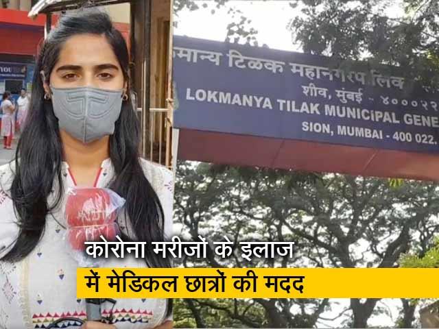 Videos : एमबीबीएस छात्रों को कोविड ड्यूटी के लिए मजदूरों से भी कम स्टाइपेंड! बता रही हैं पूर्वा चिटनिस