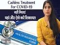 Covid-19 के इलाज में इंश्योरेंस कंपनी ने नहीं दिया कैशलेस ट्रीटमेंट, ऐसे करें शिकायत