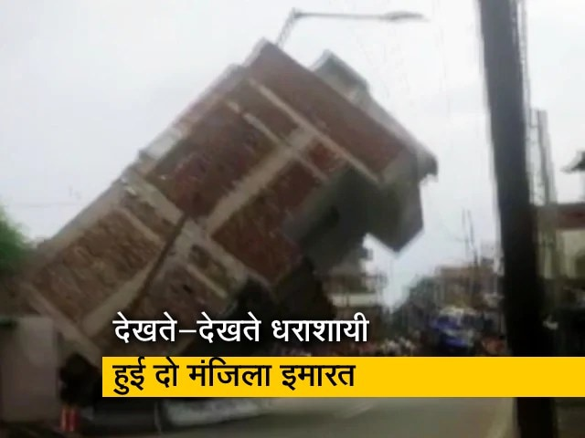 Videos : बिहार: जहानाबाद में देखते देखते भरभराकर गिर गई दो मंजिला इमारत