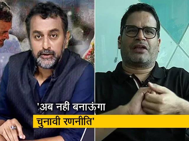 Videos : पश्चिम बंगाल में TMC की रणनीति तैयार करने वाले प्रशांत किशोर ने NDTV से की खास बातचीत
