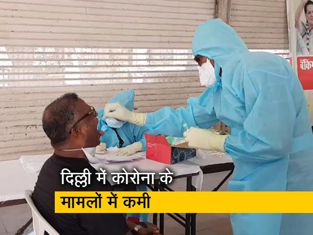 Videos : दिल्ली में पॉजिटिविटी रेट में दस दिनों में 10% की कमी, कोरोना के कहर में कमी के संकेत