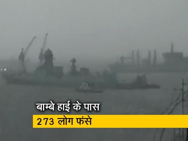 Videos : चक्रवाती तूफान ताउते में 410 लोगों के फंसे होने की सूचना, नौसेना ने बचाव कार्य शुरू किया