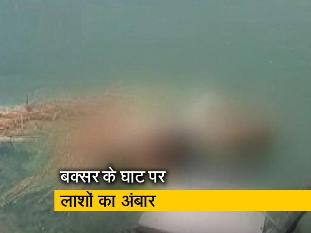 Video : बिहार : बक्सर के गंगा घाट पर लाशों का अंबार, प्रशासन बोला-ये शव यूपी से बहकर आए