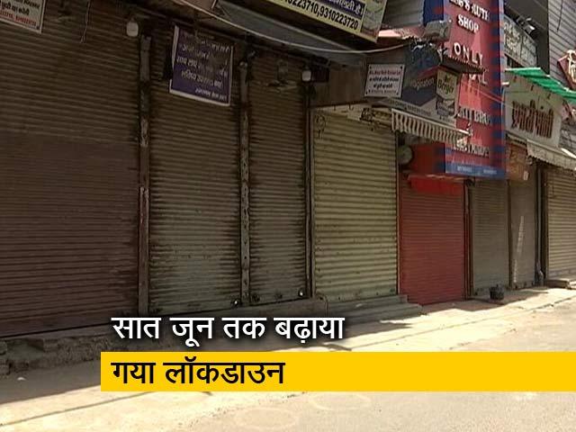 Video : हरियाणा: पाबंदियों में कुछ ढील के साथ बढ़ा लॉकडाउन, देखिए ग्राउंड रिपोर्ट