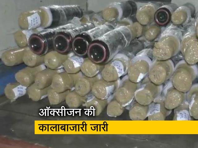 Video : बिहार: ट्रेन से कटिहार लाए गए 226 ऑक्सीजन सिलेंडर जब्त