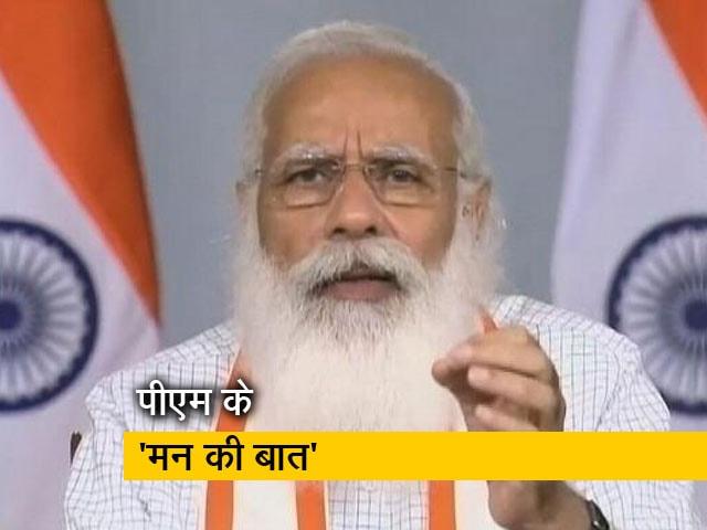 """Video : """"पहले के मुकाबले अब ज्यादा लोगों की जान बचा पा रहे हैं"""" : ताउते और यास पर 'मन की बात' में बोले PM"""