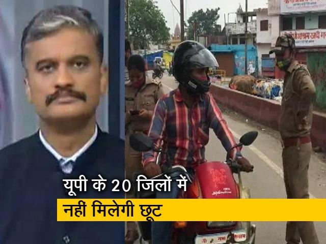 Videos : India At 9: उत्तर प्रदेश में एक जून से कोरोना कर्फ्यू में राहत, 20 जिलों में पाबंदियां लगी रहेंगी