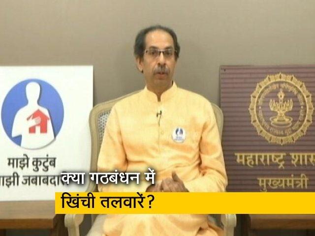 Videos : महाराष्ट्र: क्या कांग्रेस, NCP और शिवसेना के बीच सब ठीक है?