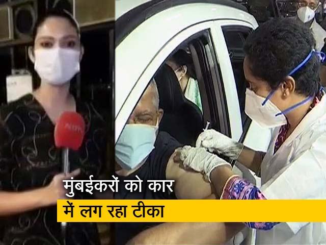Videos : सिटी सेंटरः Mumbai में कार में बैठे-बैठे लगेगी Covid वैक्सीन, कानपुर में कोरोना मरीजों को मुफ्त सिलेंडर