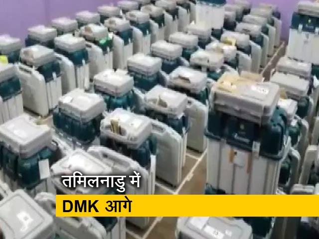 Videos : तमिलनाडु विधानसभा चुनावों के शुरुआती रुझान, DMK को फायदा