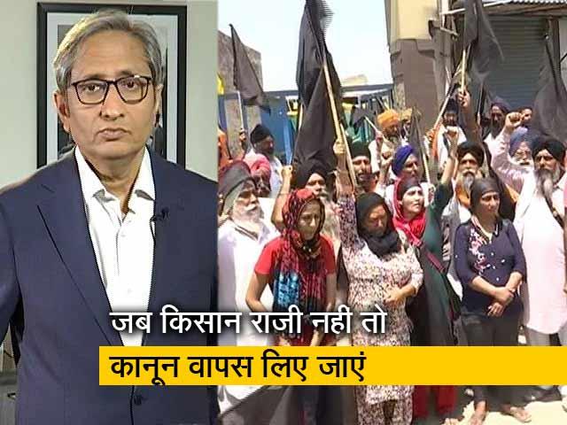 Video : रवीश कुमार का प्राइम टाइम : छह माह से चल रहा किसान आंदोलन, कानूनों के विरोध के सुर थमे नहीं