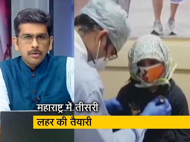 Videos : बड़ी खबर:  महाराष्ट्र में बच्चों के लिए बनेंगे अलग से कोविड सेंटर