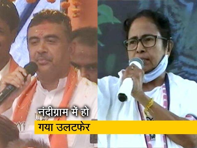 Videos : बंगाल में ममता बनर्जी की पार्टी ने लहराया जीत का परचम