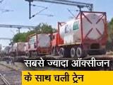 Video : सर्वाधिक 225 MT ऑक्सीजन के साथ ट्रेन जामनगर से दिल्ली के लिए रवाना