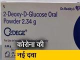 Video : DRDO की एंटी कोविड दवा '2 DG' आज होगी लॉन्च, पानी में घोलकर ली जा सकेगी