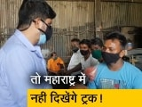 Video : महाराष्ट्र आने वाले ट्रक ड्राइवरों को साथ लानी होगी RT-PCR रिपोर्ट