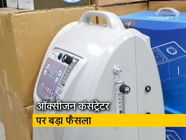 Videos : दिल्ली HC का बड़ा फैसला, 'निजी उपयोग के ऑक्सीजन कंसंट्रेटर पर IGST असंवैधानिक'