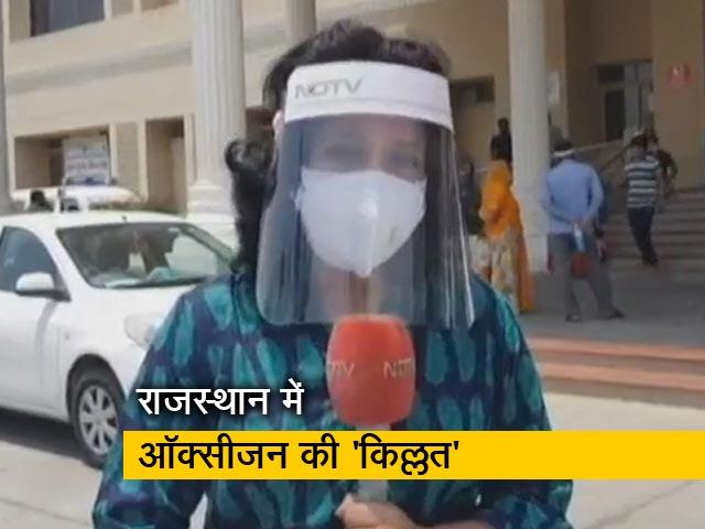Videos : राजस्थान: ऑक्सीजन की कमी के चलते अस्पतालों में नहीं हो रहे नये दाखिले