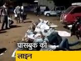 Video: मध्य प्रदेश के विदिशा में बैंक के बाहर रात गुजारते किसान